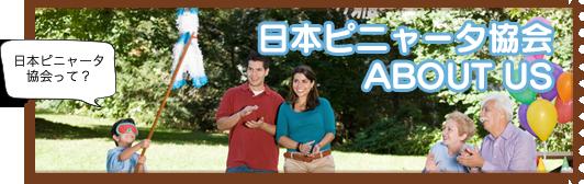 日本ピニャータ協会