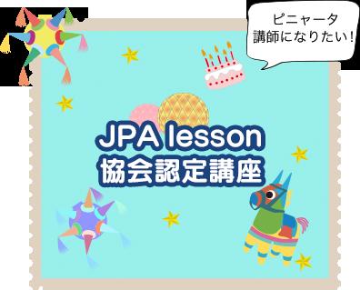 JPA lesson 協会認定講座